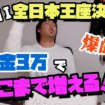 【競艇・ボートレース】芦屋GⅠ 軍資金3万円で1日ぶん回す!【爆当て】前編