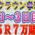 【競艇・ボートレース】G1クラウン争奪戦!初日〜3日目の全5Rに勝負!7万賭けの結果は!?ー前半戦ー