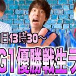 【競艇・ボートレース】徳山G1クラウン争奪戦2020優勝戦生予想舟券対決!