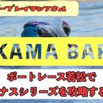 【KAMA-BAR】4/30 ボートレース若松でビーナスシリーズを攻略する‼