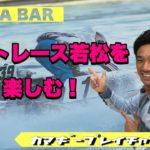 【KAMA BAR】5/21 ボートレース若松を楽しむ!