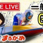 【まるがめLIVE】2020.5.1~4日目~安岐真人杯争奪瀬戸の大魔神大賞