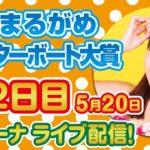 【まるがめアミーナLIVE】2020.5.20~2日目~GⅡまるがめモーターボート大賞