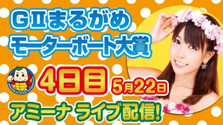 【まるがめアミーナLIVE】2020.5.22~4日目~GⅡまるがめモーターボート大賞