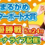 【まるがめアミーナLIVE】2020.5.24~優勝戦日~GⅡまるがめモーターボート大賞