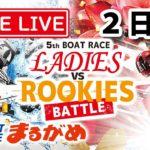 【まるがめLIVE】2020.5.7~2日目~ボートレースレディースvsルーキーズバトル