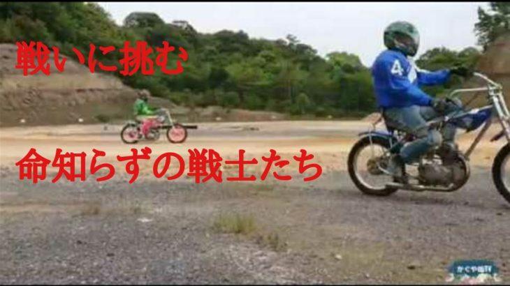 【アマチュアオートレース】かぐや姫が撮影したエキサイティングモンスター▶️No.5
