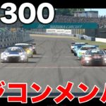 【 鈴鹿サーキット/初レース】RCメンバー で GT300 ガチバトル!?Takuma解説付  ※皆さんも参加待ってます!