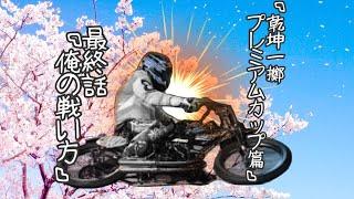 【桜】Road To SuperStar 2020 -乾坤一擲-#6【オートレース】