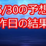 【競艇予想】【競艇】 SG 第47回ボートレースオールスター【住之江競艇】
