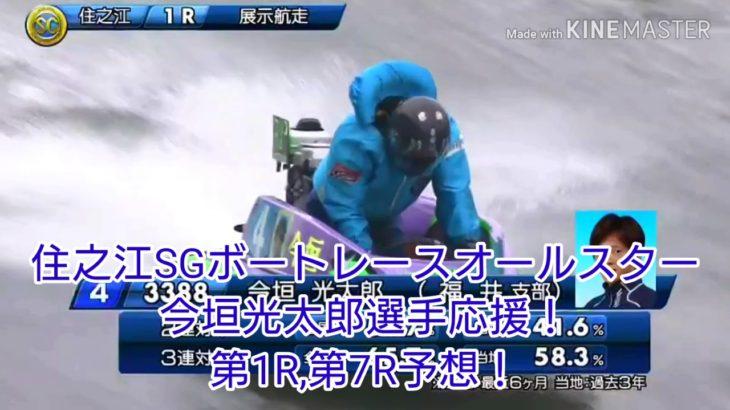 【住之江SGボートレースオールスター】初日1R&7R!今垣光太郎選手応援!予想発表!