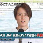 【ハイライト】SG第47回ボートレースオールスター 4日目 平高奈菜 初のSG予選突破を豪快なまくりで決める!