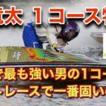 【ボートレース・競艇】SG・G1 峰竜太 1コース特集