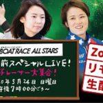 SGボートレースオールスター開幕直前スペシャルLIVE!女子レーサー大集合!