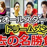 超人気者TOP6 ドリームメンバー過去の名勝負!! 住之江SG 第47回ボートレースオールスター
