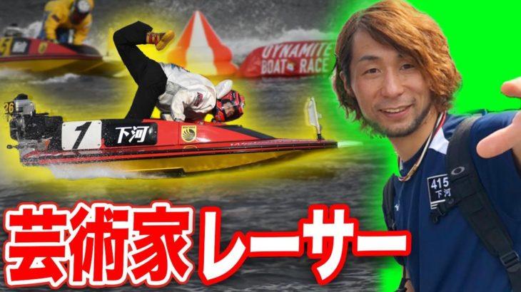 競艇・ボートレース:妙技・スコーピオンターンの凄さとは? 下河誉史  (※再UP)