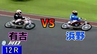 【オートレース名勝負列伝】有吉辰也VS浜野淳