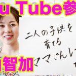 【自己紹介】ボートレーサー平山智加、Youtube始めました!!