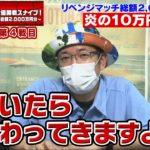 【ボートレース大村×ういち】ういちの大村、全優勝戦スナイプ! 第4戦