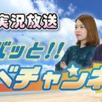 ボートレースからつ裏実況 唐津ミニット開設16周年記念 3日目