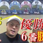 【競艇・ボートレース】優勝戦なら勝てる!と思って全額勝負してみた!