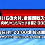 【ボートレース大村×ういち】ういちの大村、全優勝戦スナイプ! 第5戦