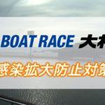 ボートレース大村 感染拡大防止対策