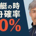 【ボートレース】実は危険な松井選手の1号艇 何も知らずに買うと危険ですよ