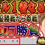 【競艇・ボートレース】峰竜太!地元唐津でオール1着なるか!?5日目から参戦!