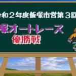 今一番、脂がノリまくってると言えば荒尾聡選手! 飯塚オートレース 優勝戦