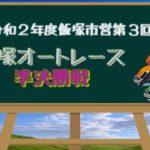 そのタイミングで雨? 飯塚オートレース 準決勝戦 令和2年度飯塚市営第3回第1節