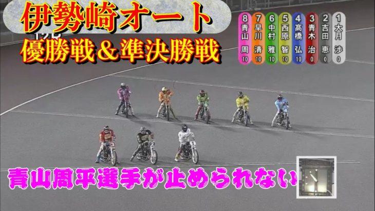 今、青山周平選手がS-1なのが分かる気がする。 令和2年度伊勢崎市営第3回第1節 伊勢崎オートレース