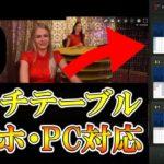 【リモート副業オンランカジノ】ライブカジノでマルチテーブルを開く方法!【スマホも対応】