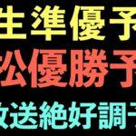 【ボートレース】明日も生放送します!若松優勝戦!桐生準優勝戦予想!