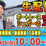 【ボートレースライブ】〜前編〜全場から厳選レース10番勝負!宝舟競艇場〜デイレース編〜