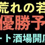 【ボートレース】10万舟の若松 準優勝戦予想 前日予想三国住之江桐生