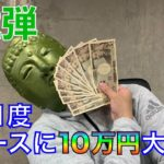 【競艇・ボートレース】大勝負もう一度1レースに10万円賭けてみたリベンジ
