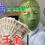 【競艇・ボートレース】大勝負1レースに10万円賭けてみた