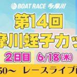 【レースライブ】第14回多摩川蛭子カップ 2日目