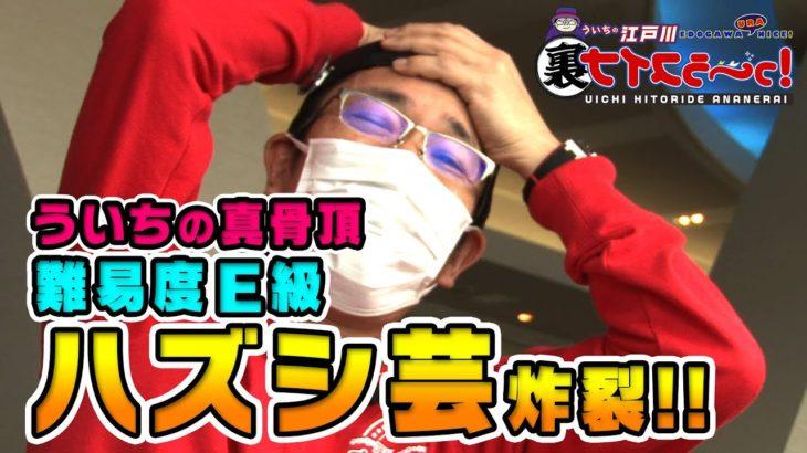 ボートレース【ういちの江戸川裏ナイスぅ〜っ!】第16回