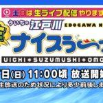 ボートレース【ういちの江戸川生ナイスぅ〜っ!】第18回