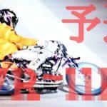 上毛新聞社杯2020 予選7レース ~11レース【ISESAKI AUTORACE】