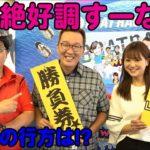 2020.06.22 WINWIN LIVE 戸田 第4回週刊大衆杯 4日目