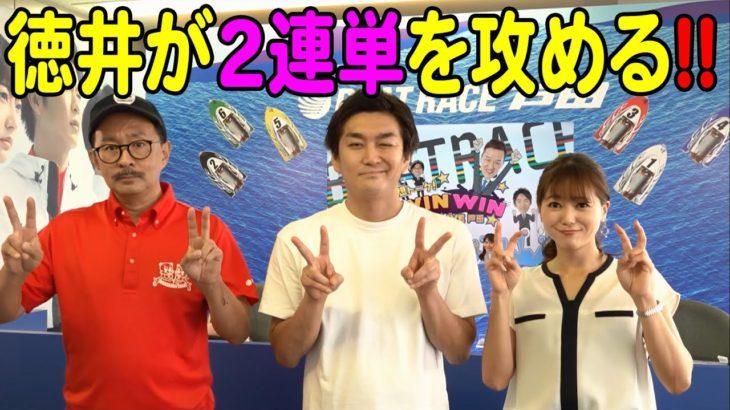 2020.06.26 WINWIN LIVE 戸田 GⅢTBSラジオ杯 3日目