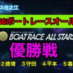 🏁2020.5.31 47回SGボートレースオールスター優勝戦【競艇・ボートレース】2020.5.31
