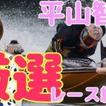 【2020年】ボートレーサー平山智加が選んだレース7選!!