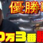 【競艇・ボートレース】優勝戦3番勝負!今までの分取り返すために30万円賭けてみた
