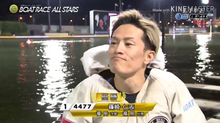 【住之江第47回SGボートレースオールスター】ついに待望のSG初優勝!篠崎仁志!本当におめでとう!!