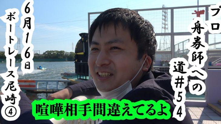 【競艇】【ボートレース】プロ舟券師への道#54 UCCカップ 6月16日 予選初日 ボートレース尼崎その④