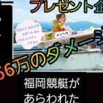 【初勝利目前!?】ボートレースやってるとドキドキで心がすり減ることに気づいた、ついに当たるかも!?56万円!